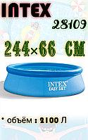 Надувной бассейн INTEX 244 х 66 СМ