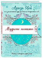 Книга «Мудрость женщины (Подарочное оформление)», Луиза Хей, Твердый переплет