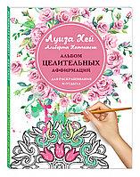 Книга «Альбом целительных аффирмаций для раскрашивания и отдыха», Луиза Хей