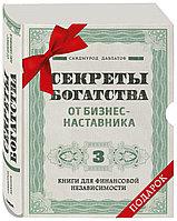 Комплект «Комплект. Секреты богатства от бизнес-наставника» Саидмурод Давлатов