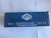 Первичный ВАЛ ГАЗ-53