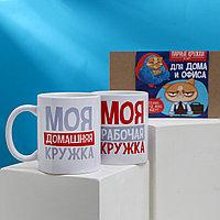 Подарочный набор «Для дома и офиса», кружки 2 шт, 350 мл