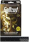 Fallout: Атомные узы, фото 2