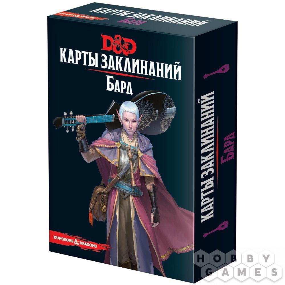 Настольная игра: Dungeons & Dragons. Карты заклинаний. Бард