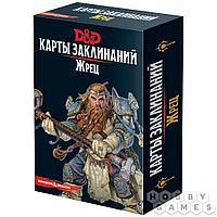 Настольная игра: Dungeons & Dragons. Карты заклинаний. Жрец