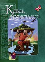 Қазақ ертегілері
