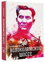 """Книга """"Волоколамское шоссе"""", Александр Бек, Твердый переплет"""