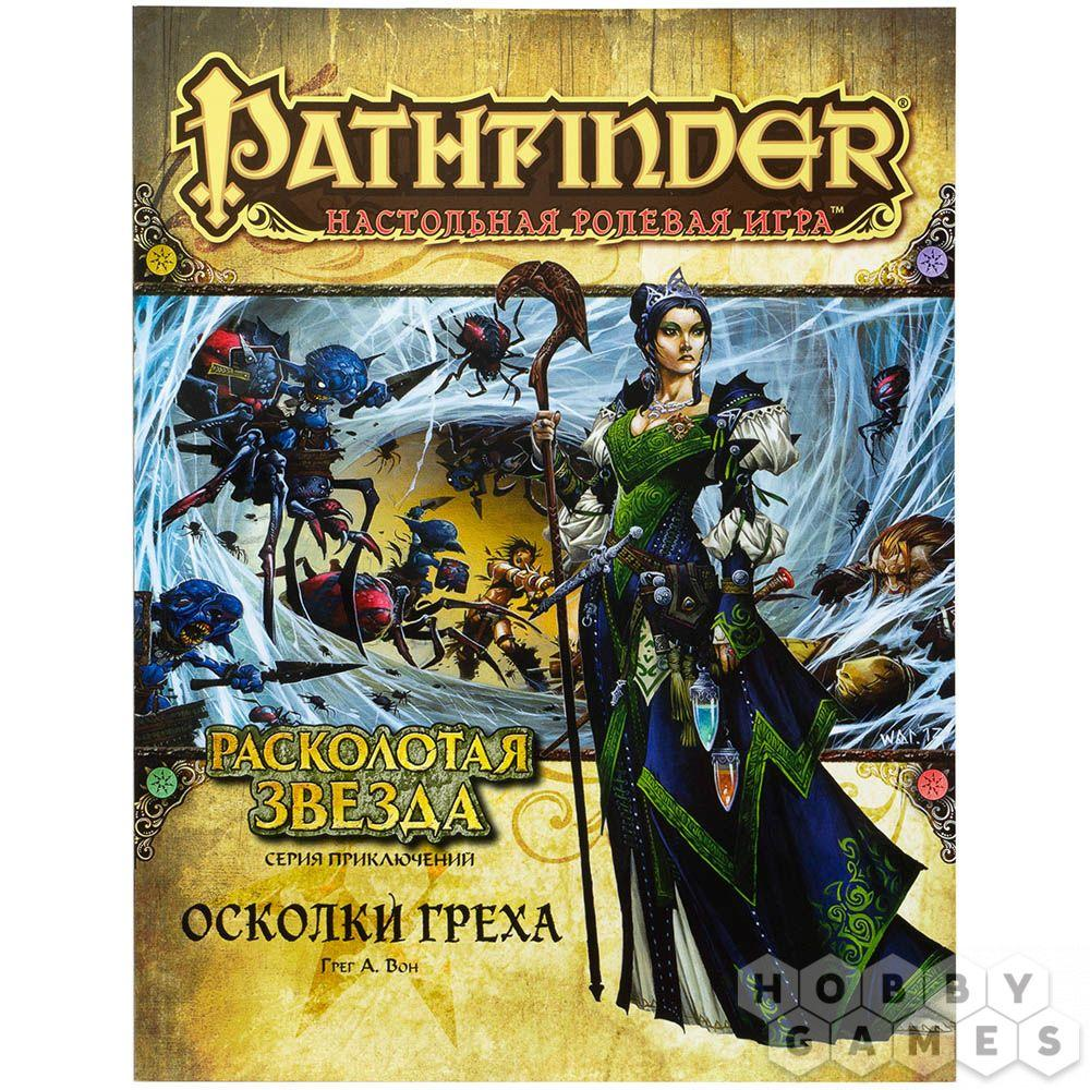 Pathfinder. Серия приключений «Расколотая звезда», выпуск №1 Осколки греха