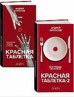 """Комплект книг """"Красная таблетка, Красная таблетка 2"""", Андрей Курпатов, Твердый переплет"""