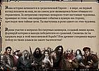 Настольная игра: Вампиры: Маскарад - Наследие, фото 8