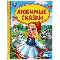 Книга для чтения «Любимые сказки», фото 1