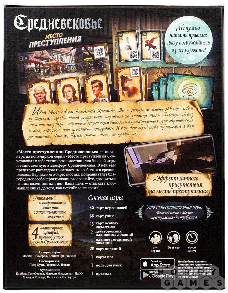 Настольная игра: Место преступления: Средневековье - фото 3