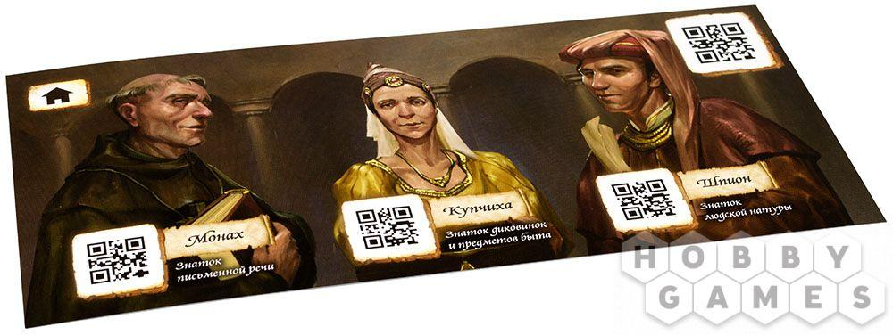Настольная игра: Место преступления: Средневековье - фото 9