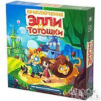 Настольная игра: Приключения Элли и Тотошки