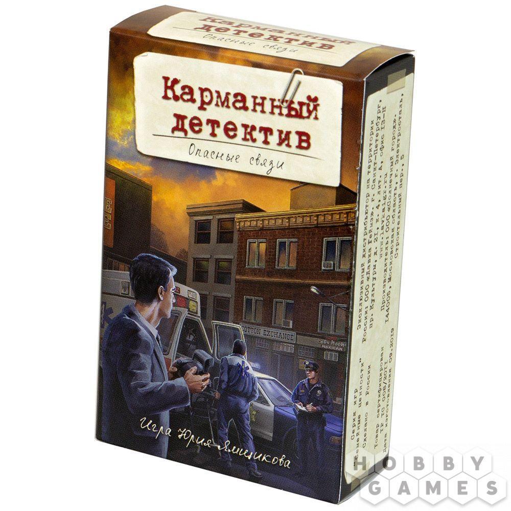 Настольная игра: Карманный детектив. Дело №2 Опасные связи