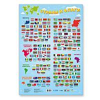 """Плакат """"Страны и флаги"""""""
