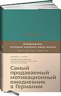 Книга «6 минут. Ежедневник, который изменит вашу жизнь (базальт)», Доминик Спенст, Твердый переплет