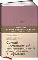 Книга «6 минут. Ежедневник, который изменит вашу жизнь (ежевика)», Доминик Спенст, Твердый переплет