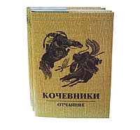 """Комплект из трех книг """"Кочевники"""", Ильяс Есенберлин, Твердый переплет"""