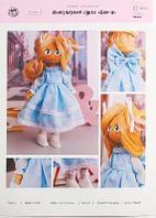 Интерьерная кукла «Банни», набор для шитья 21 ? 0.5 ? 29.7 см 5426808