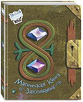 Книга «Магическая книга заклинаний» Под редакцией С. Мазиной