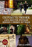Книга «Сверхъестественное. Книга монстров, призраков, демонов и оживших мертвецов» Ирвин А.