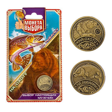 """Монета выбора """"Охота или рыбалка"""" 2,2 см железо"""