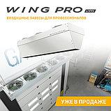 Водяная завеса  WING PRO W 150 R1 AC/ЕС, фото 5