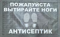 Дезинфицирующий коврик 50х80
