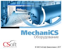Право на использование программного обеспечения MechaniCS xx -> MechaniCS 2020.x Оборудование, локал