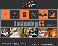 Право на использование программного обеспечения TechnologiCS v.7.x ADM, сетевая лицензия, серверная