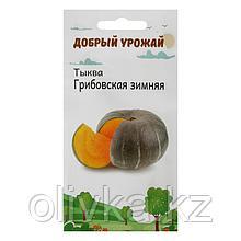Семена Тыква Грибовская зимняя 0,8 гр