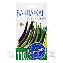 "Семена Баклажан ""Пальчиковый"", 0,1 г"