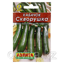 """Семена Кабачок цуккини """"Скворушка"""" """"Лидер"""", 1,5 г   ,"""