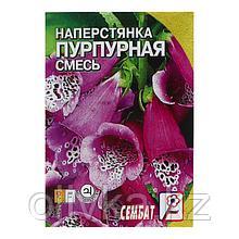 Семена цветов Наперстянка Пурпурная смесь 0,1 г