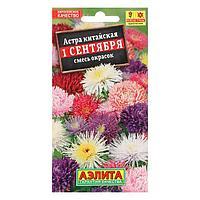 """Семена цветов Астра """"1 сентября"""", смесь окрасок, О, 0,2 г"""
