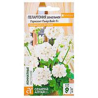 "Семена комнатных цветов Пеларгония ""Горизонт Пьюр Вайт"" зональная, Мн, цп, 4 шт."