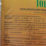 Торф сельскохозяйственный, фрезерный, 8 л (4,4 кг), фото 3
