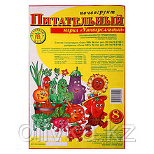 """Почвогрунт универсальный 8 л (4,1 кг) """"Питательный"""""""