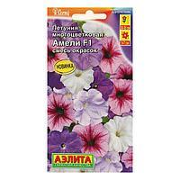 Семена Цветов Петуния Амели F1 многоцветковая, смесь окрасок, 10шт