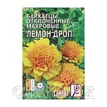 """Семена цветов Бархатцы отклоненные  """"Лемон Дроп"""", махровые,  0,2 г"""