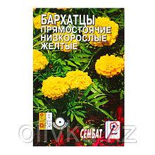 Семена цветов Бархатцы прямостоячий низкорослый, желтый, О, 0,1 г