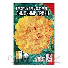 """Семена цветов Бархатцы прямостоячие """"Лимонный принц"""", 0,2 г"""