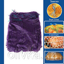 Сетка овощная,  фиолетовая, 45 х 75 см, 25 - 30 кг