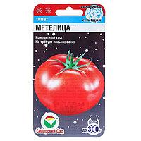 """Семена Томат """"Метелица"""", среднеранний, 20 шт"""