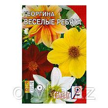 """Семена цветов Георгина """"Веселые ребята"""", О, 0,1 г"""
