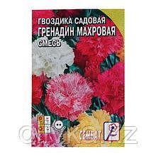 """Семена цветов Гвоздика садовая """"Гренадин"""", махровая смесь 0.05 г"""