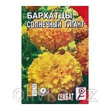 """Семена цветов Бархатцы """"Солнечный гигант"""", крупноцветковые, 0.3 г"""