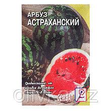 """Семена Арбуз """"Астраханский"""", 1 г"""
