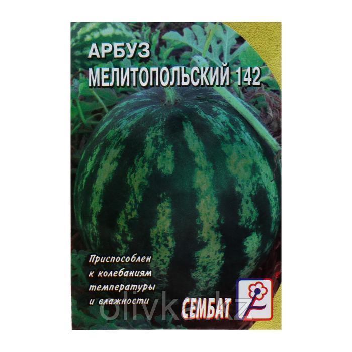 "Семена Арбуз ""Мелитопольский"", 1 г"